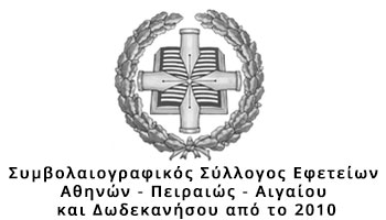 Συμβολαιογραφικός Σύλλογος Εφετείων Αθηνών-Πειραιώς-Αιγαίου & Δωδεκανήσου