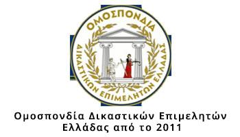 Ομοσπονδία Δικαστικών Επιμελητών Ελλάδος